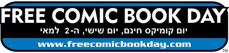 free comic day israel logo
